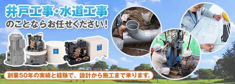 井戸さく井工事・ポンプ修理・水道工事は千葉市原市|須田設備工業トップ画像